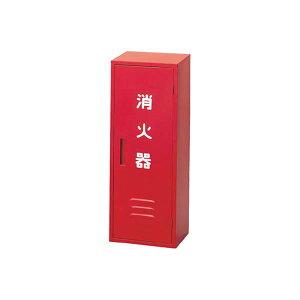 【送料無料】日本ドライケミカル 消火器収納箱20型 1本用 NB-201 1台