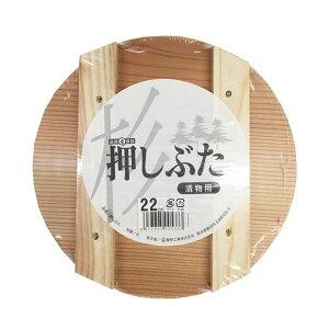【送料無料】漬物用 押し蓋/調理器具 【22cm】 漬物容器6L用 木製 杉材 〔キッチン 台所〕