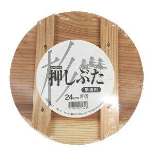 【送料無料】漬物用 押し蓋/調理器具 【24cm】 漬物容器6L用 木製 杉材 〔キッチン 台所〕