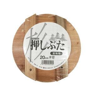 【送料無料】漬物用 押し蓋/調理器具 【20cm】 漬物容器4L〜5L用 木製 杉材 〔キッチン 台所〕