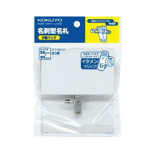 【送料無料】(まとめ) コクヨ 名刺型名札(イタメンクリップ) 安全ピン・クリップ両用 56×91mm ナフ-20x2 1パック(2個) 【×50セット】