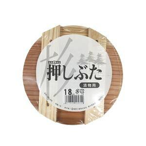 【送料無料】【30個セット】 漬物用 押し蓋/調理器具 【18cm】 漬物容器4L〜5L用 木製 杉材 〔キッチン 台所〕