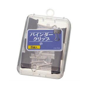 【送料無料】(まとめ) ライオン事務器 バインダークリップ 小口幅19mm CS-P32 1ケース(6個) 【×50セット】