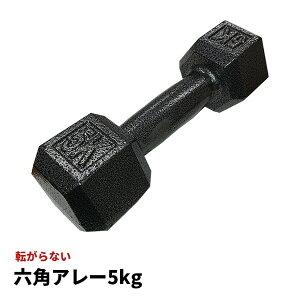 【送料無料】鉄アレー ダンベル 【5kg×4本】防滑 防傷 転がりにくい仕様 〔スポーツ用品 運動用品〕