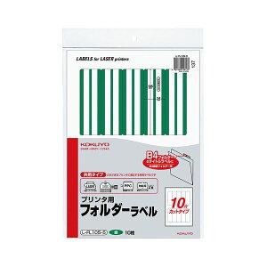 【送料無料】コクヨ プリンタ用フォルダーラベル A410面カット(B4個別フォルダー対応)緑 L-FL105-5 1セット(50枚:10枚×5パック)