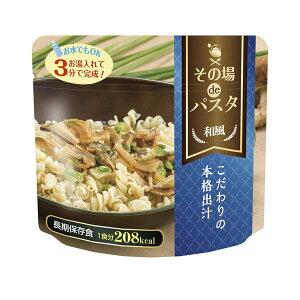 その場 de パスタ 和風味 【50食セット】〔非常食 企業備蓄 防災用品〕