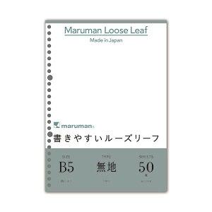 【送料無料】(まとめ) マルマン 書きやすいルーズリーフ B5 無地 L1206 1パック(50枚) 【×100セット】