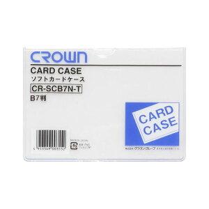 (まとめ) クラウン ソフトカードケース 軟質塩ビ製 B7【×50セット】