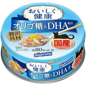 【送料無料】(まとめ)はごろも おいしく健康 オリゴ糖&DHA配合 70g【×24セット】【ペット用品・猫用フード】