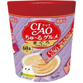 【送料無料】(まとめ)CIAO ちゅ〜るグルメ まぐろバラエティ 14g×60本 (ペット用品・猫フード)【×8セット】