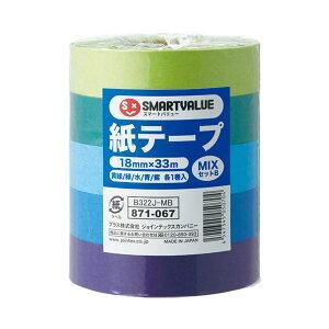 【送料無料】(まとめ)スマートバリュー 紙テープ【色混み】5色セットB B322J-MB【×20セット】