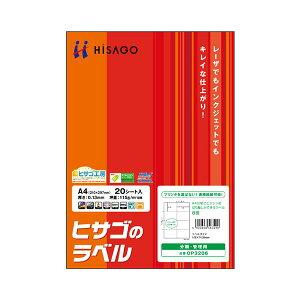 【送料無料】ヒサゴ A4台紙ごとミシン目切り離しができるラベル 8面 105×74.25mm ミシン目入 OP3206 1冊(20シート) 【×10セット】