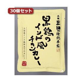 【送料無料】三田屋総本家 黒鶏のインド風チキンカレー30個セット AZB7180X30