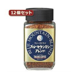 【送料無料】タカノコーヒー フリーズドライ ブルーマウンテンブレンド12個セット AZB1112X12