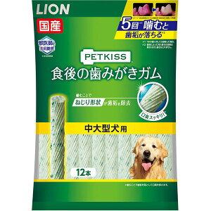【送料無料】(まとめ) PETKISS 食後の歯みがきガム 中大型犬用 12本 【×6セット】 (ペット用品・犬用フード)