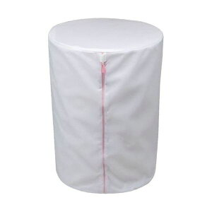 【送料無料】洗濯ネット CX 筒型 全自動用 せんたくネット 超特大 直径40×55cm