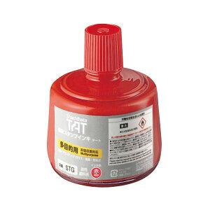 【送料無料】シヤチハタ 強着スタンプインキ タート(多目的タイプ) 大瓶 330ml 赤 STG-3 1個