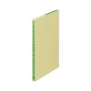 【送料無料】(まとめ) コクヨ 三色刷りルーズリーフ営業費内訳帳 B5 30行 100枚 リ-109 1冊 【×10セット】