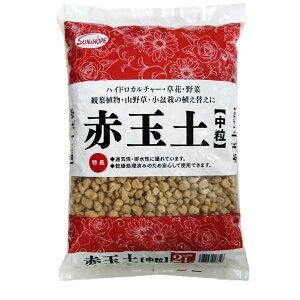 【送料無料】(まとめ)サンアンドホープ 赤玉土 中粒 2L【×10セット】