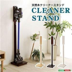 【送料無料】スティッククリーナースタンド/掃除機立て 【ブラウン】 幅27.5cm 木製 スリム【代引不可】