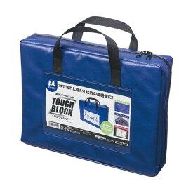 【送料無料】(まとめ)マグエックス 耐水メールバッグタフブロック A4 マチあり 青 MPO-A4B-D 1個【×2セット】