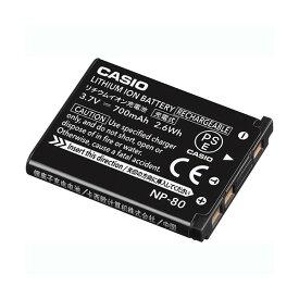 【送料無料】カシオ リチウムイオン充電池 NP-801個