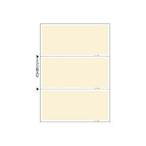 【送料無料】(まとめ)ヒサゴ マルチプリンタ帳票 A4 地紋3面 BP2057 1冊(100枚) 【×5セット】