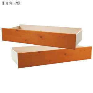 【送料無料】天然木すのこベッド専用 引き出し【2個セット】 ライトブラウン