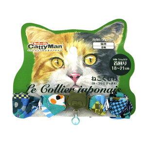 【送料無料】(まとめ)キャティーマンLC312 ねこくびわ ル・コリエ ジャポネ シュシュ 福猫重ね【×12セット】