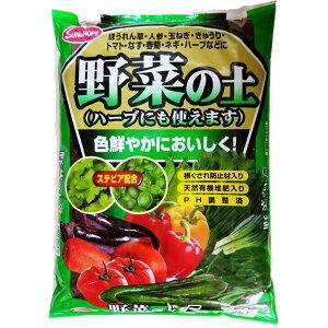 【送料無料】(まとめ)サンアンドホープ 野菜の土 5L【×4セット】