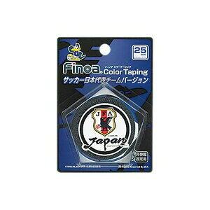 【送料無料】サッカー日本代表 テーピングテープ 2.5cm ブラック 固定用非伸縮テープ 1ケース(1個入りX6パック)