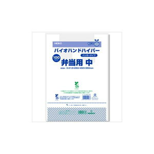 【送料無料】HEIKO バイオハンドハイパー(バイオマスレジ袋) 弁当用 中 乳白色 1箱(100枚×20パック)