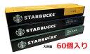 【送料無料】ネスプレッソ 互換 コーヒーカプセル 10個入り×6箱 カプセルコーヒー STARBUCKS スターバックス スタバ 3種 エスプレッソ ブロンド パイクプレイス  NESPRESSO