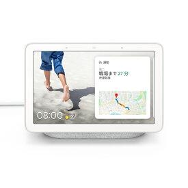 【送料無料】Google Nest Hub スマートホームディスプレイ GA00516-JP チョーク「Google アシスタント」に対応した小型スマートスピーカー bluetooth Wi-Fi 音声 認識 ハンズフリー ライトグレー グーグル ネストハブ 人工知能 AI IOT Android iOS 0193575000206