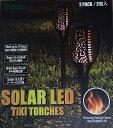 【送料無料】ダイス(Dais) LEDソーラーライト ソーラートーチライト 夜間自動点灯 2本セット コストコ costco