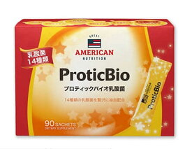 GREAT AMERICAN NUTRITION プロティックバイオ 乳酸菌 3g × 90袋 大容量 アレルギー 花粉症対策 サプリ サプリメント PROTICBIO GRANULE