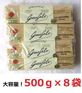 Garofalo ガロファロ オーガニックスパゲッティー(500g8袋) パスタ スパゲッティ 4kg 大容量 非常食 乾麺 コストコ