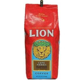 ライオンコーヒー LION Coffee カフェ ハワイ (ミディアム ダーク ロースト) 793g レギュラー(粉) ライオン 珈琲 コーヒー