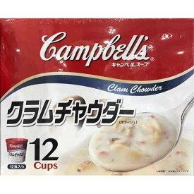キャンベル クラムチャウダー インスタントカップスープ 20.3g × 12個 1ダース ケース買い スープ インスタント 簡易 保存食