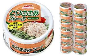 マルハニチロ とりササミフレーク 80g x12 サラダ 即席 手軽 国産 野菜スープ漬け 低カロリー 缶詰