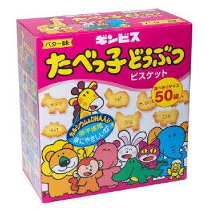 たべっ子どうぶつ 24g X 50袋 お菓子 チョコ 大容量 小分け 個包装 ビスケット カルシウム・DHA入り 卵不使用 なつかしの味