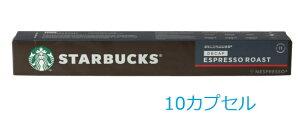 スターバックス ネスプレッソ互換カプセル ディカフェ 10カプセル デカフェ カフェインレス ノーカフェイン Nespresso