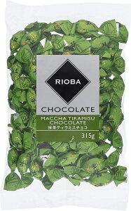 RIOBA 抹茶テイラミスチョコ 315g ティラミスチョコレート チョコレート お菓子 おつまみ リオバ
