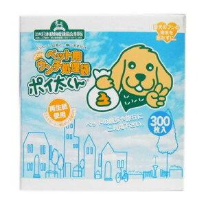 おてがる ペット用 ウンチ処理袋 ポイ太くん 300枚 マナー袋 ぽい太くん 散歩 お出かけ うんち処理袋 ペット用品 大容量