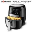 GOURMIA デジタル エアーフライヤー GAF698 グルミア Gourmia gaf698 Digital Air Fryer 電気フライヤー フライヤー 5…