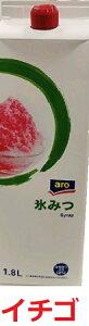 かき氷シロップ aro 氷みつ イチゴ味 1800ml 業務用 かき氷 シロップ 蜜 みつ いちご イチゴ 苺 氷 アイス 大容量