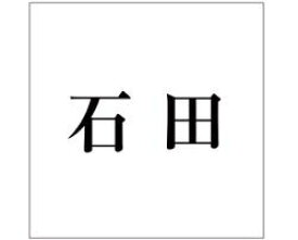 キリモジ 明朝 ブラック 200×200ミリ用 石田【光】 03037958-001【03037958-001】