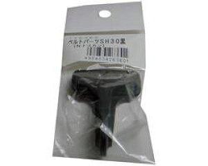 まつうら工業 ベルトパーツSH30 ナスカン 黒 ベルト巾30ミリ用 [Tools & Hardware] 03864542-001【03864542-001】[4984834263601]