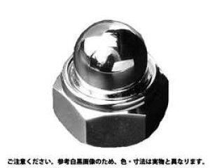 E−LOCKナット(CAP付六角 材質(ステンレス(SUS304、XM7等)) 規格( M4) 入数(1000) 04175762-001【04175762-001】[4549638473535]
