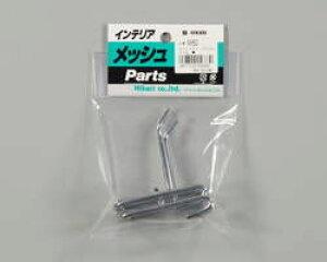 光 ネットフック クローム(1P2個入) NH50 [Tools & Hardware] 00781335-001【00781335-001】[4977720156880]